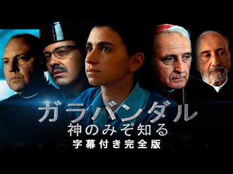 『ガラバンダル 神のみぞ知る』日本語字幕付き完全版