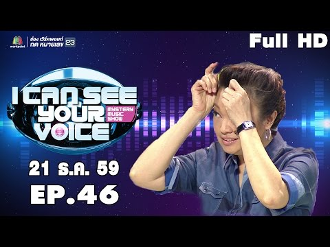 I Can See Your Voice Thailand |  EP.46 | เจนนิเฟอร์ คิ้ม | 21 ธ.ค. 59 Full HD