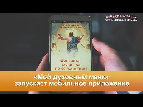 """Запуск мобильного приложения """"Молитва по соглашению"""""""