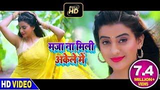 Maja Na Mili Akele Me - Akshara_Singh - YouTube