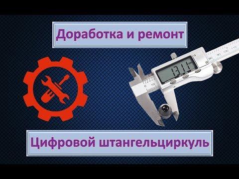 Цифровой штангельциркуль. Доработка и ремонт