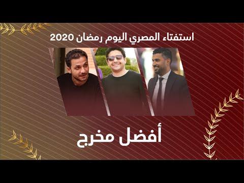 استفتاء المصري اليوم | أفضل مخرج في رمضان 2020