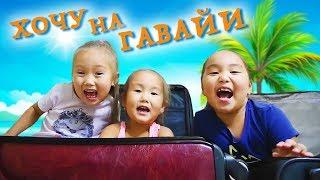Аминка Витаминка 😎 Хочу на Гавайи 🏝️🏝️🏝️ Волшебные чемоданы!!!
