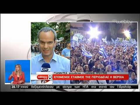 Ισχυρή εντολή τετραετίας ζήτησε ο κ. Μητσοτάκης | 05/07/2019 | ΕΡΤ