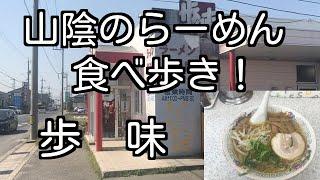 山陰のらーめん食べ歩き!鳥取県米子市歩味RamenshopinTottoriprefecture.
