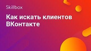 Как искать клиентов «ВКонтакте»