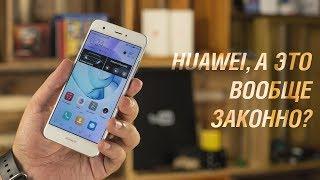 Забудьте о Xiaomi и Meizu до 200$. Лучший бюджетник - HUAWEI Nova полный обзор!