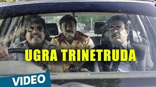 Ugra Trinetruda Song Lyrics – Kabali