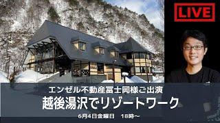 【街角ライブ】越後湯沢でリゾートワーク・だんろの家の事例紹介