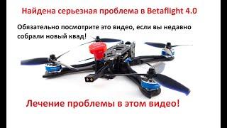 Квадрокоптер отключает моторы при резких движениях или наклонах? Решение проблемы в этом видео!