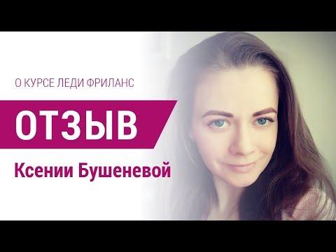 Валентина молдованова фриланс отзывы как учитывать фрилансеров