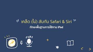 iPadOS - เคล็ด (ไม่) ลับกับ Safari & Siri