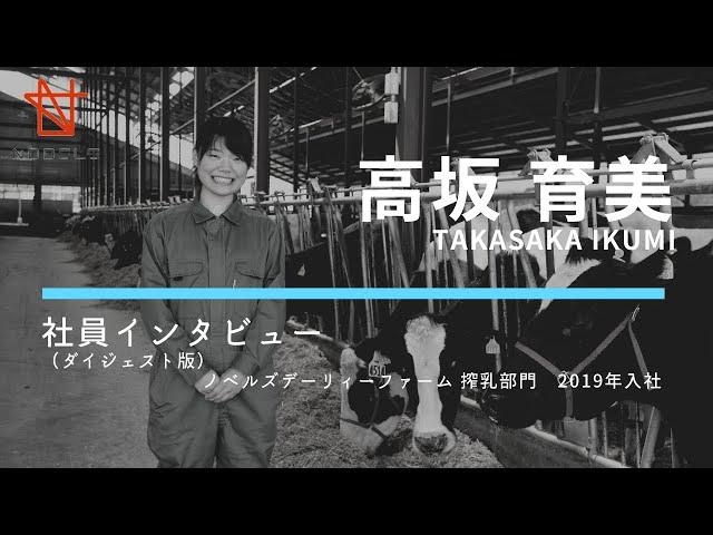 ノベルズグループ(社員インタビュー / 酪農・高坂さん)採用関連