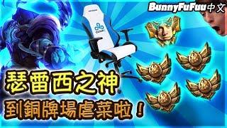 【BunnyFuFuu中文】史上最糟糕主意 到銅牌場玩瑟雷西!超爆笑的一場XDD (中文字幕) -LoL 英雄聯盟