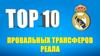 ТОП 10 самых провальных трансферов