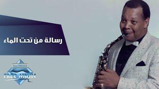 Samir Srour - Resala Men Taht Alma'a   سمير سرور- رسالة من تحت الماء تحميل MP3