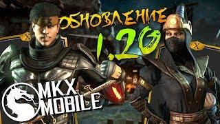ПЕРВЫЙ ВЗГЛЯД НА ОБНОВЛЕНИЕ 1.20 в Mortal Kombat X Mobile 🔥