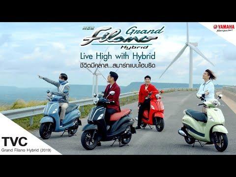 [Yamaha Grand Filano Hybrid 2019] [60 sec] – ประสบการณ์ใหม่ ออโตเมติกด้วยกัน โดดเด่นด้วยกัน