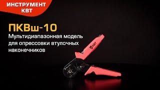 ПКВш-10 (КВТ) пресс-клещи для обжима втулочных наконечников НШВ, НШВИ, НШВИ(2)