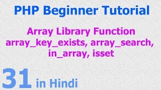 31 - PHP Array Function - array_key_exists, array_search,  in_array, isset