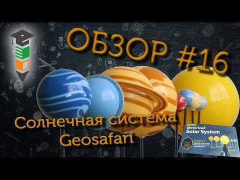 Обзор #16 Модель солнечной системы Geosafari