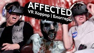 Реакции блоггеров на Affected (VR Хоррор игра)