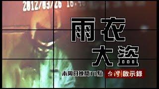 台灣啟示錄 全集20180715 搶銀行就為奢華享樂?!/警界高層之子風流炫富/六囚奪槍疑雲驚爆14小時