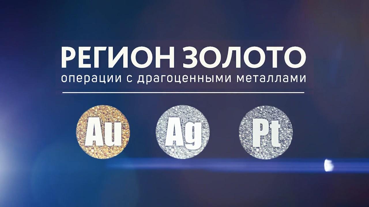 Дорогая скупка золота в Москве – официальный сайт «РЕГИОН ЗОЛОТО ... 3d8aea05b8d