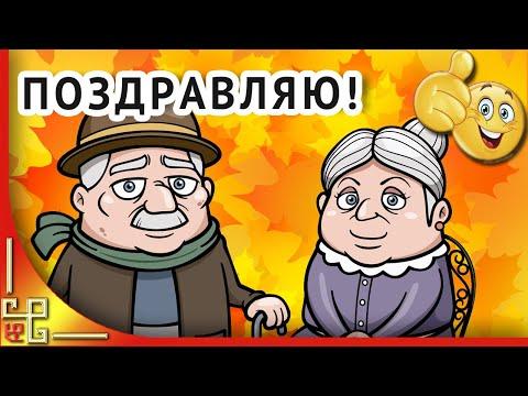 День пожилых людей | Красивое поздравление с днем пожилого человека