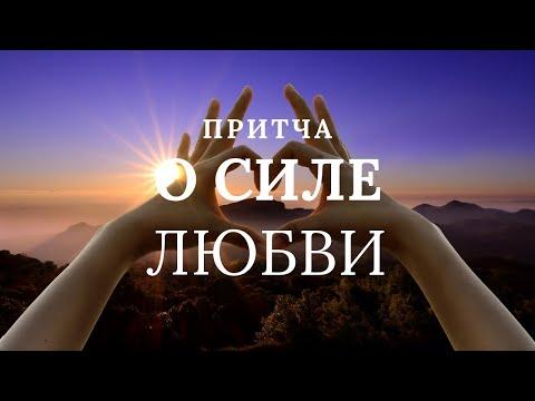 "Притча ""О силе любви"""