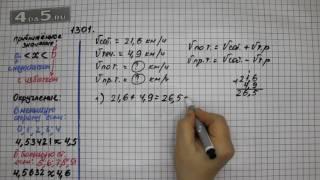 Упражнение 1301. Математика 5 класс Виленкин Н.Я.