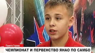 В Муравленко проходит Чемпионат ЯНАО по самбо