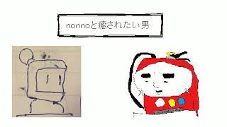 mqdefault - the_newsstand_Tokyo「nonnoと癒されたい男」