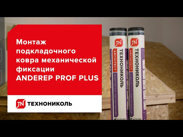 Подкладочный ковер ANDEREP PROF PLUS, инструкция по монтажу за 6 минут