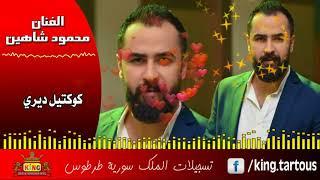 تحميل اغاني محمود شاهين كوكتيل ديري MP3