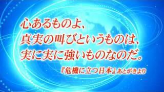 書籍『「危機に立つ日本」国難打破から未来創造へ』CM