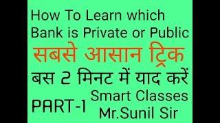 PART-1,सभी सार्वजनिक बैंकों को याद करें बस 2 मिनट में By. Sunil Sir