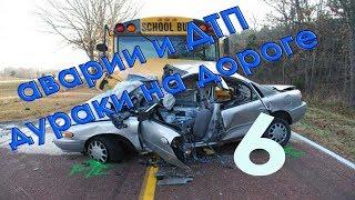 аварии и ДТП дураки на дороге 6