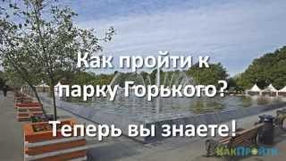 Как пройти к Парку Горького