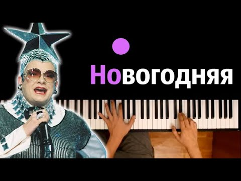 ⭐ 🎄 Верка Сердючка - Новогодняя ● караоке | PIANO_KARAOKE ● ᴴᴰ + НОТЫ & MIDI