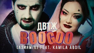 BOOGOO (АзияMIX) feat. Kamila Abdil - ДВТЖ