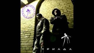 Триада(Нигатив) - Птичка певчая (HD+Lyrics)