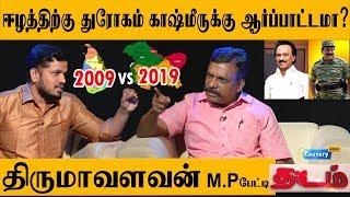 ஈழம் VS காஷ்மீர் திமுகவின் இரட்டைவேடம்? திருமாவளவனுடன் அதிரடி பேட்டி  Thirumavalavan MP  THADAM EP16