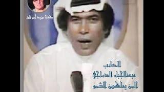 تحميل و مشاهدة عبدالجبار الدراجي المن يعلكون الشمع ستوديو مكتبة مؤيد أبو ثائر MP3