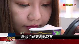【非凡新聞】漸入冬天攻熱飲!連鎖超商現泡奶茶開戰
