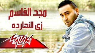 Zay El Naharda - Magd El Kassem زى النهار ده - مجد القاسم