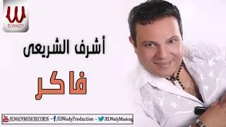 تحميل اغاني Ashraf El Shere3y - Faker / اشرف الشريعي - فاكر MP3