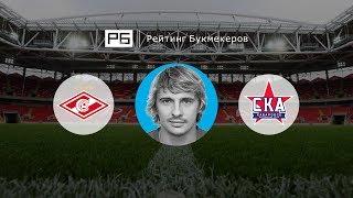 Прогноз Максима Калиниченко: «Спартак» — «СКА-Хабаровск»
