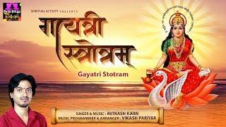 Gayatri Stotram || गायत्री स्त्रोत्रम
