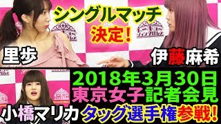 2018年3月30日東京女子プロレス記者会見